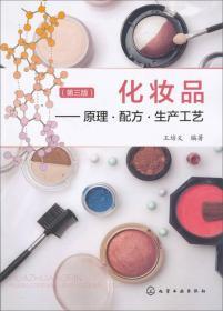 化妆品:原理·配方·生产工艺(第三版)
