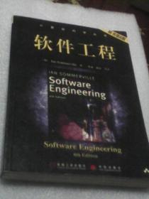 软件工程:计算机科学丛书  原书第6版