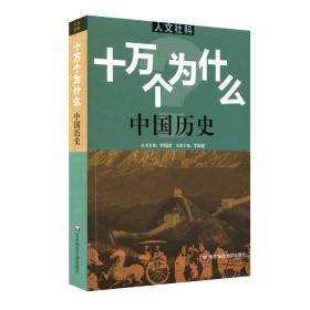 人文社科·十万个为什么 中国历史