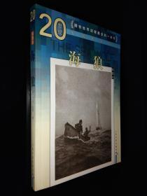 20世纪外国名家精品·插图本:海狼【一版一印】
