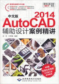 """新闻出版总署""""盘配书""""项目:中文版AutoCAD 2014辅助设计案例精讲"""