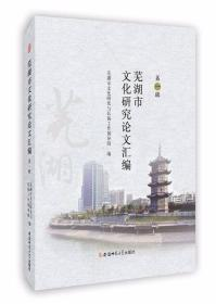 芜湖市文化研究论文汇编(第1辑)