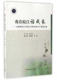 我在皖江话成长:安徽师范大学皖江学院优秀学子事迹汇编