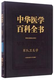 中华医学百科全书:军事与特种医学 军队卫生学