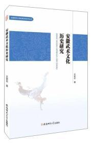安徽武术文化历史研究/安徽师范大学体育学院学术丛书