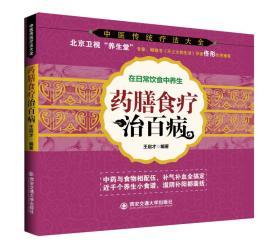 中医传统疗法大全:在日常饮食中养生·药膳食疗治百病
