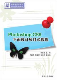 Photoshop CS6平面设计项目式教程