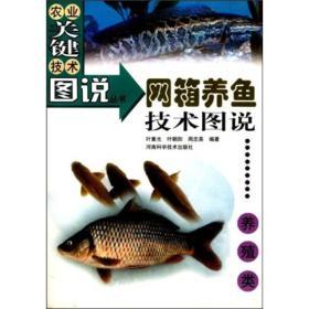 网箱养鱼技术图说(养殖类)