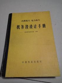内燃机车 电力机车机务段设计手册