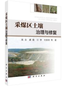 采煤区土壤治理与修复