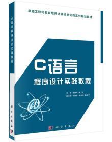 C语言程序设计实践教程/吉根林/卓越工程师教育培养计算机类创新系列规划教材吉根林.陈波