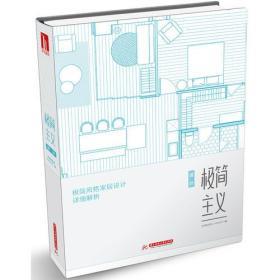 正版ms-9787568033909-极简主义设计(精装)