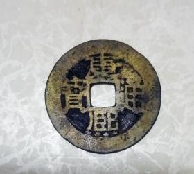 康熙通寶 寶浙局大邊   直徑2.6厘米