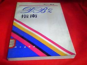 DB2  指南  科学出版社  美 戴特