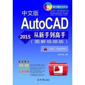 AutoCAD 2015中文版从新手到高手: 图解视频版