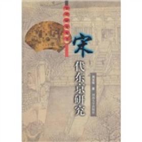 宋代东京研究:宋代研究丛书 宋代是我国封建社会内部一个巨大的变革时期。尽管从国力上看,它缺乏汉唐王朝那种强盛开拓的气派,而以守内虚外的贫弱国势为世人另眼相看。但是,认真研究之后,人们不难发现它具有深厚而丰富的社会内涵,其文化成就在中国历史乃至人类文明史上均占有重要的地位,给后世以很大的影响。   在宋代社会变革前进的过程中,都城开封可以说是一个舞台中心开封与宋史就这样结下了不解之缘。