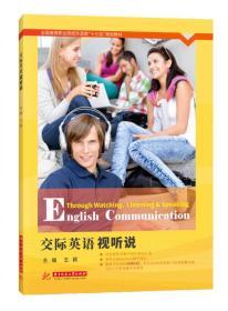 交际英语视听说