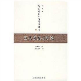 汉代贸易与扩张:另录:汉代的饮食、匈奴