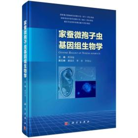 9787030424518-hs-家蚕基因组生物学丛书:家蚕微孢子虫基因组生物学