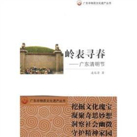 广东非物质文化遗产丛书--岭表寻春 广东清明节