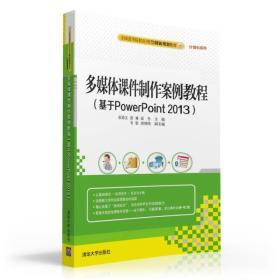 特价~多媒体课件制作案例教程-(基于PowerPoint2013) 9787302435297