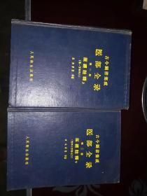 古今图书集成:医部全录(第一二册)医经注释(上下全 卷一至卷七十)(59年精装1版1印)   货号4-4