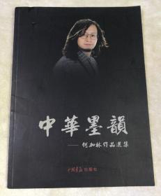 中华墨韵  何家林作品集