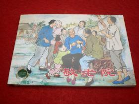 精品百种,中国乡村故事1,连环画《敬老院》,上海人民美术出版社,一版一印。