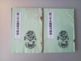 张三丰太极练丹秘诀(上下册)