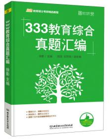 333教育综合真题汇编(凯程教育硕士考研精品教程)