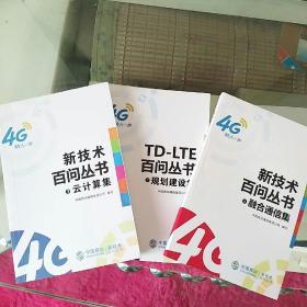 4G快人一步.TD―LTE百问丛书(规划建设集.7――云计算集.3――融合通信集.2)三本合售