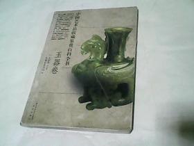 中国艺术品收藏鉴赏百科全书:玉器卷