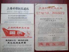六十年代上海针棉织品介绍,共3期
