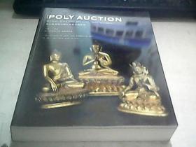 2013北京保利24期古董精品拍卖会--玉器 工艺品