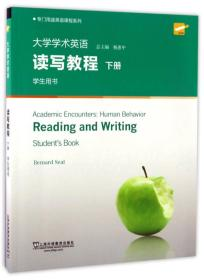 大学学术英语读写教程(下 学生用书 第2版)/专门用途英语课程系列