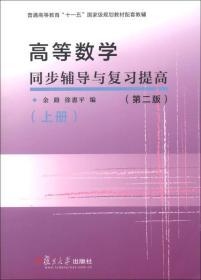 """普通高等教育""""十一五""""国家级规划教材配套教辅:高等数学同步辅导与复习提高(第2版)(上册)"""