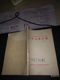 1977年高校招生统一文化考试文科试题汇编(淮阴县文教局编)
