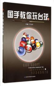 正版国手教你玩台球于光宇吉林科学技术出版社9787538465815
