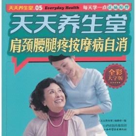 天天养生堂:肩颈腰腿疼按摩病自消