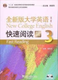 全新版大学英语(第2版 快速阅读3 新题型版 附CD光盘1张)
