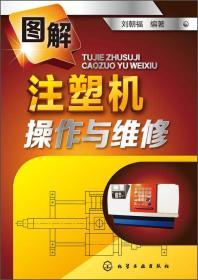 图解注塑机操作与维修9787122232496(HZ精品书)