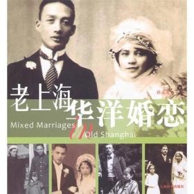 老上海华洋婚恋