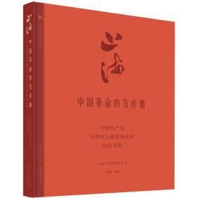 上海:中国革命的发祥地——中国共产党早期在上海革命活动旧址寻踪