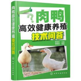 肉鴨高效健康養殖技術問答