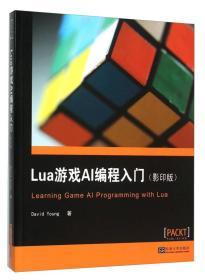 送书签lt-9787564160906-Lua游戏AI编程入门(影印版)