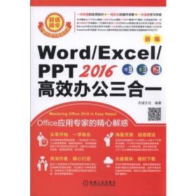 新编Word/Excel/PPT2016高效办公三合一
