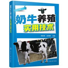 奶牛养殖实用技术