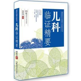 湖湘欧阳氏杂病流派传承丛书:儿科临证精要