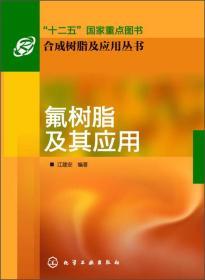 """氟树脂及其应用/""""十二五""""国家重点图书·合成树脂及应用丛书"""
