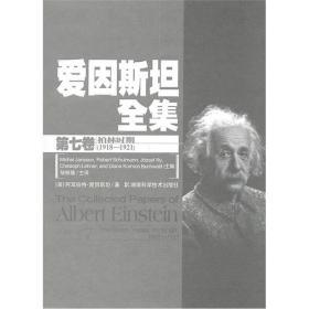 爱因斯坦全集(第7卷)(柏林时期1918-1921)